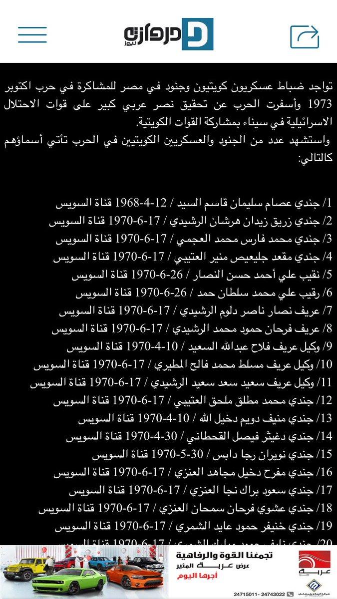ام عبدالمحسن المطيري On Twitter أسماء شهداء الكويت فى