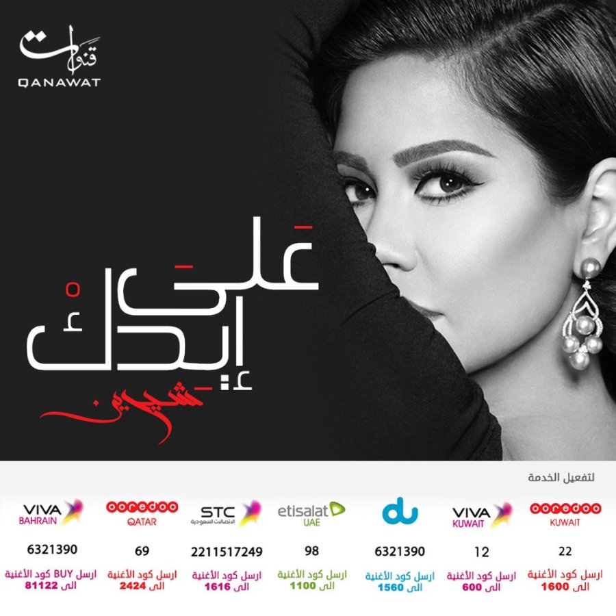 Sherine Abdel Wahab On Twitter دلوقتي تقدر تخلي أغنيتي