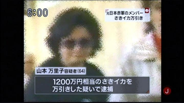 test ツイッターメディア - 板橋事件(2005年) 東京都板橋区のスーパーで1200円相当のさきいかが万引きされた事件。 犯人は元日本赤軍の山本万里子。逮捕時は生活保護を受けて生活していた。 解散後のメンバーの生活がいかに困窮していたかを象徴する事件となった。 https://t.co/nO8YSxkT7L