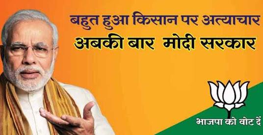 Ab ki Bar Modi Sarkar