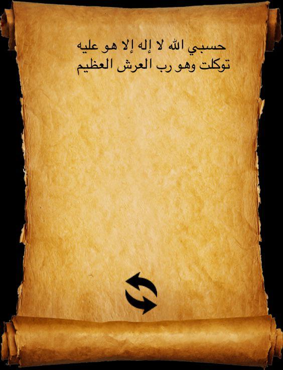 حسبي الله ع كل ظالم At Twiiitter Twitter