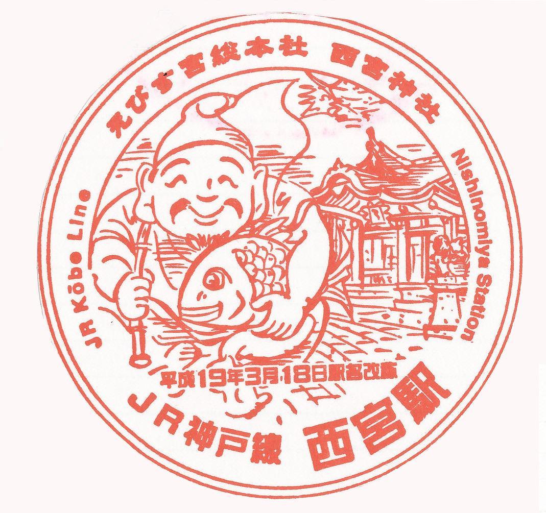 test ツイッターメディア - JR神戸線 西宮駅「えびす宮総本社 西宮神社」https://t.co/tcuheNHMAt