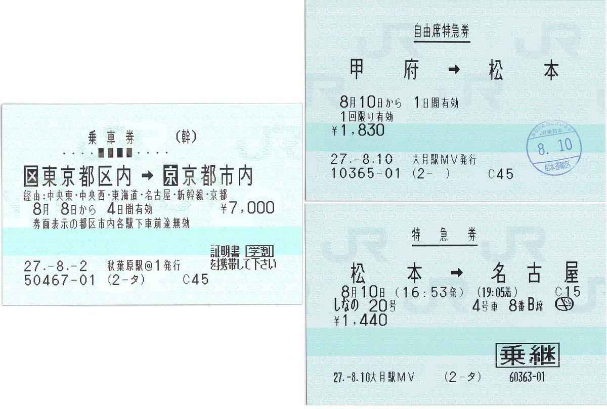 test ツイッターメディア - お兄ちゃん、分岐駅を通過する列車に乗車する場合の特例https://t.co/DxitmB0EsDは運賃のみに有効だよ。画像は塩尻に止まらないスーパーあずさ19号からしなの20号に乗り継いだ時の切符だけど、特急券は松本まで買ってるよ。https://t.co/dr6XJ3JM3v