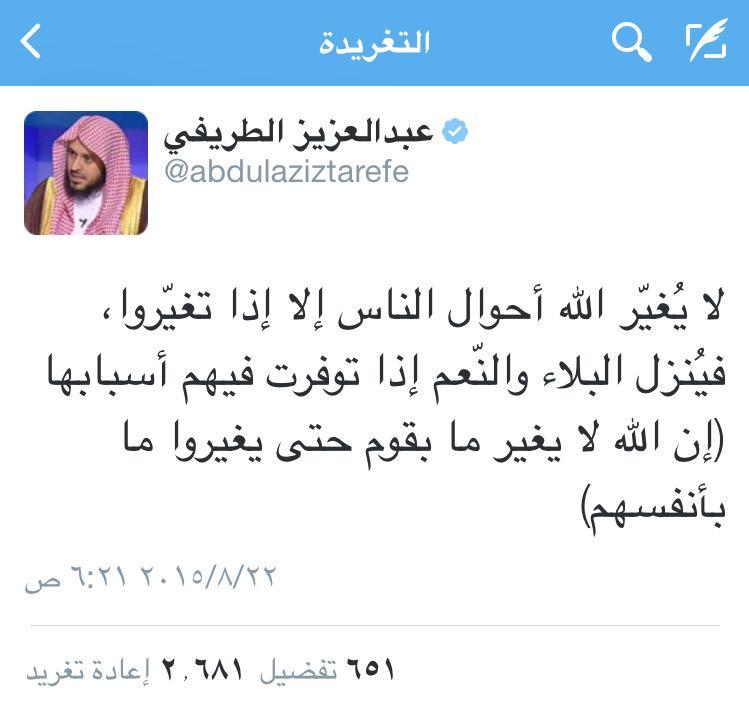 عبدالعزيز الطريفي Na Twitteru لا يغير الله أحوال الناس