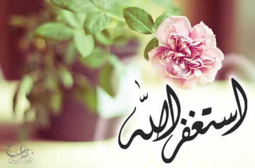 فوزي المحسن On Twitter استغفر الله العظيم الذي لا اله الا