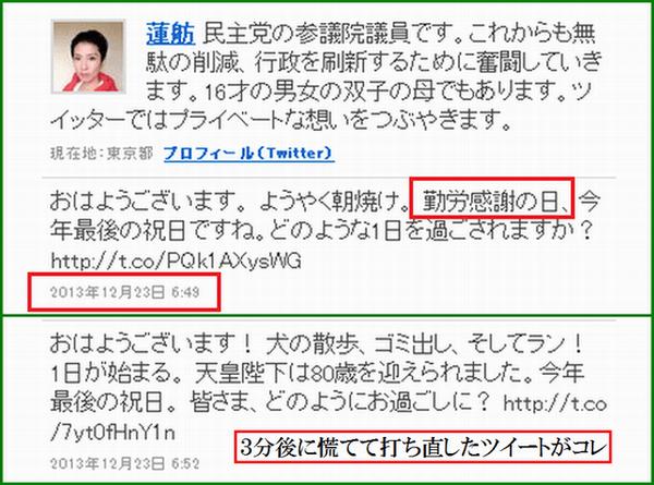test ツイッターメディア - 「おはようございます。ようやく朝焼け。きょう(12月23日)は勤労感謝の日、今年最後の祝日ですね」 -蓮舫 2013年12月23日の天皇誕生日に「きょうは勤労感謝の日」とツイート。3分後に消去。 https://t.co/GSNMA4JsTq