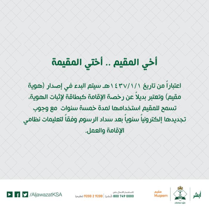 الجوازات ابشر On Twitter Hayafor Aljawazatksa بعد التجديد