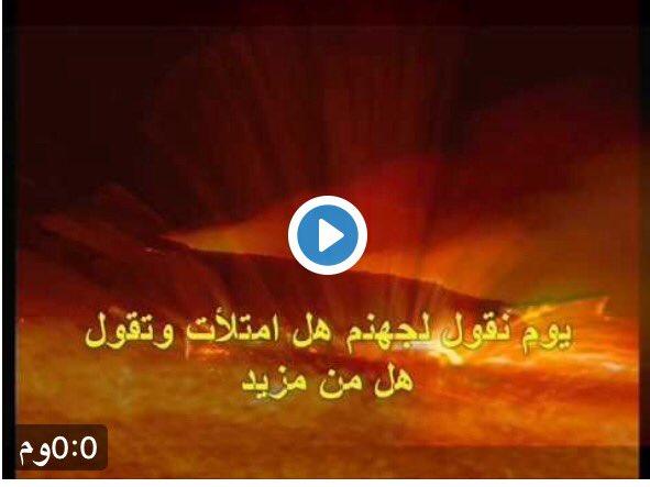 يوم نقول لجهنم هل امتلأت وتقول هل من مزيد ناصر القطامي