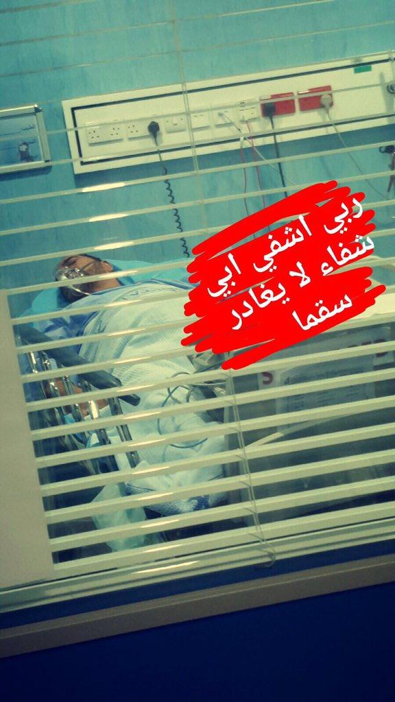 سيف كميدش On Twitter اللهم اشفي ابي كميدش شفاء لا