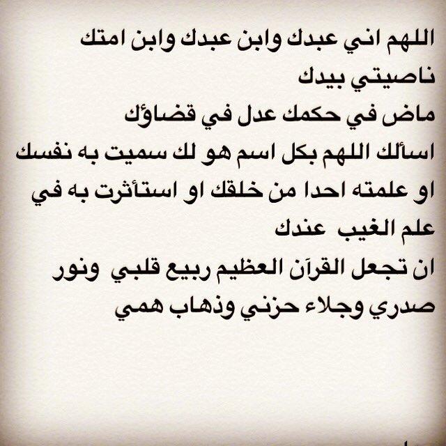 رسائل الإيمان On Twitter اللهم اني عبدك وابن عبدك وابن