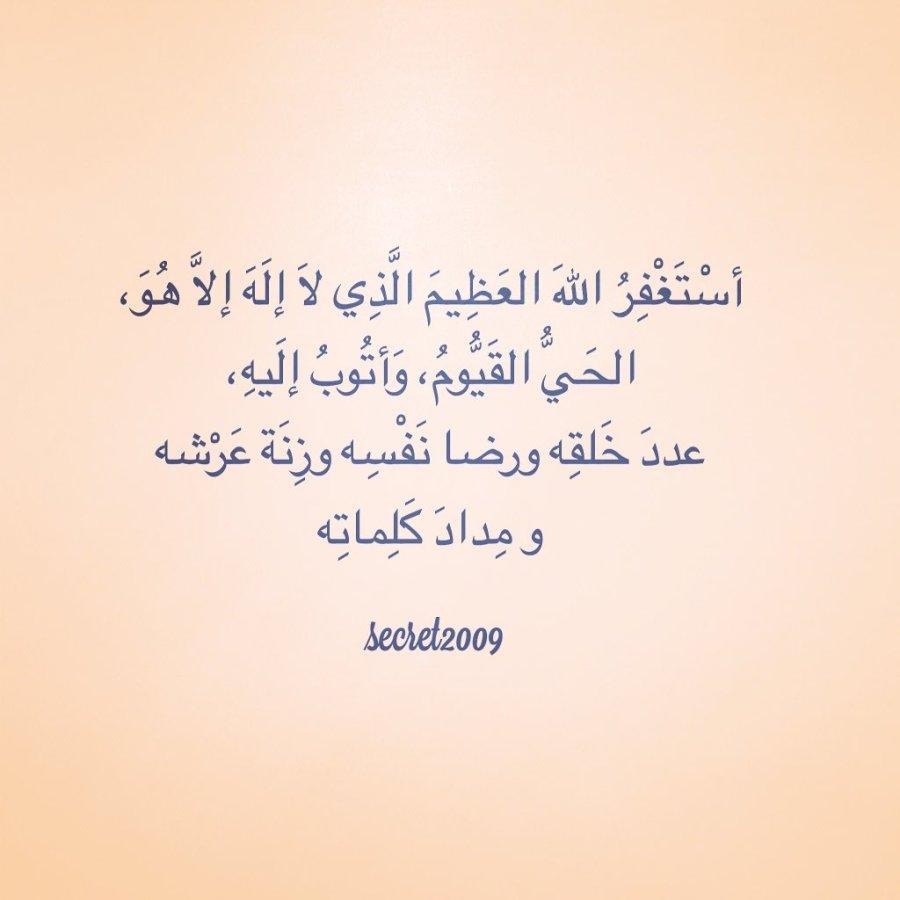 استغفرالله العظيم واتوب اليه عدد خلقه ورضا نفسه Image Gallery