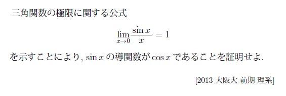 test ツイッターメディア - 2013年の阪大の入試問題だで、三角関数の微分にも関わる重要な極限だけど、なんとなくそうだろうと思って聞き流してる受験生には良い問題だで  https://t.co/4DXqMopWUi
