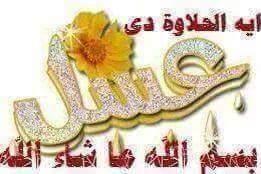مغلق لاابد On Twitter At Hildakhm بسم الله ماشاء الله ربي