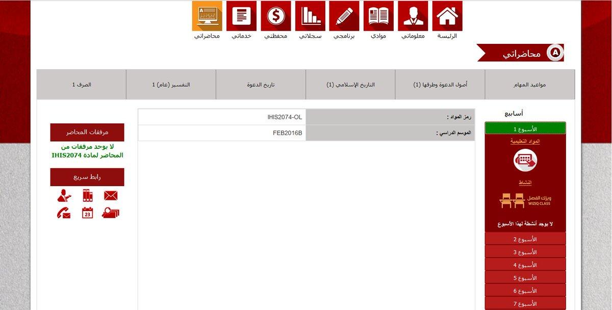 أ د محمد التميمي On Twitter جامعة المدينة العالمية تطلق بوابة