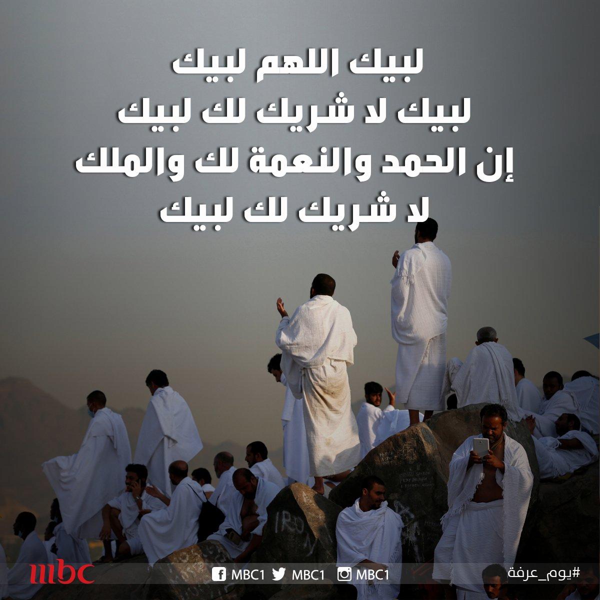 لبيك اللهم لبيك لبيك لا شريك لك لبيك إن الحمد والنعمة لك والملك لا