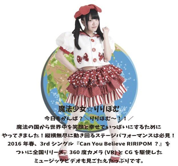 https//i1.wp.com/pbs.twimg.com/. ソロアイドルの魔法少女☆りりぽむ