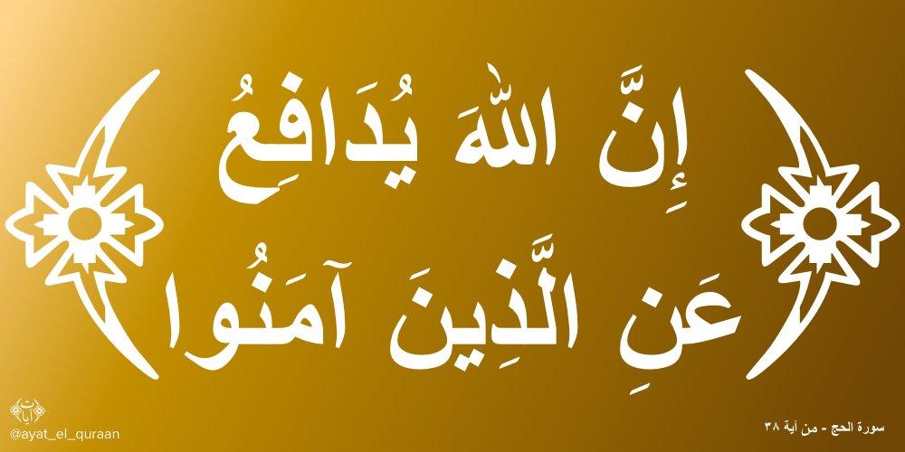 آيات القرآن En Twitter إ ن الل ه ي د اف ع ع ن ال ذ ين