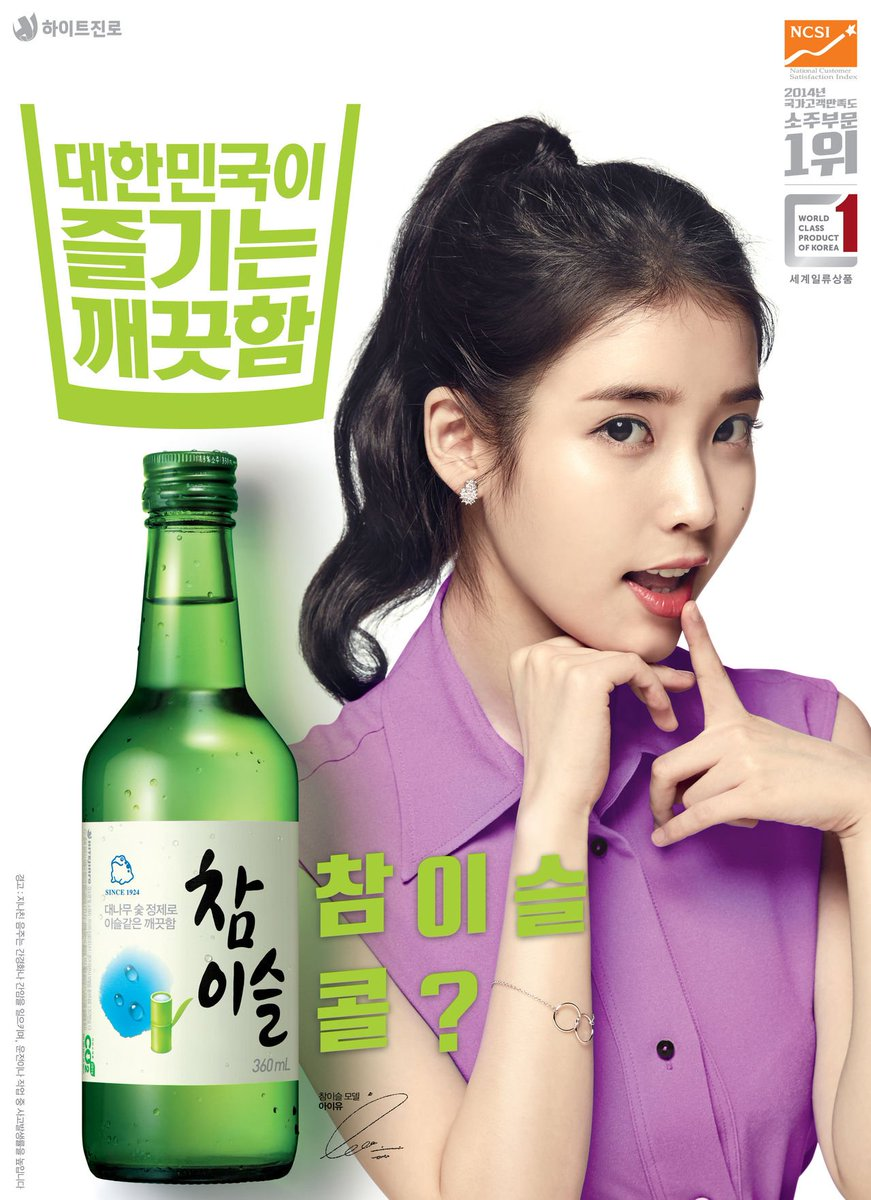 Image result for iu soju site:twitter.com