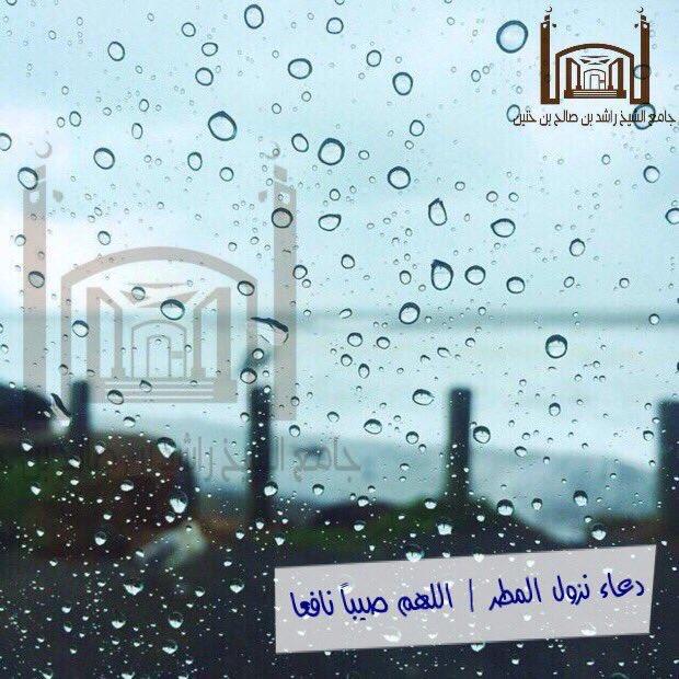 جامع الخنين بالدلم Auf Twitter الدعاء عند نزول المطر