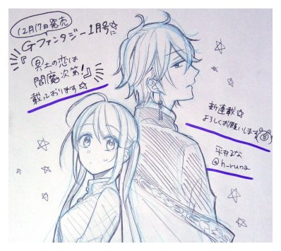 「冥土の恋は閻魔次第!」の画像検索結果