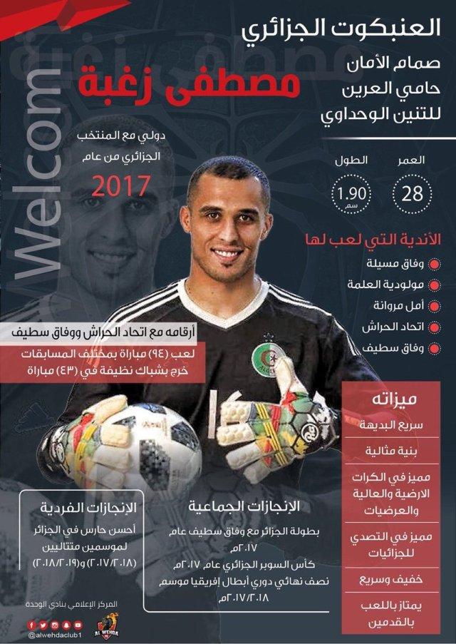 رسميا | الحارس مصطفى زغبة ينتقل الى الوحدة السعودي 25