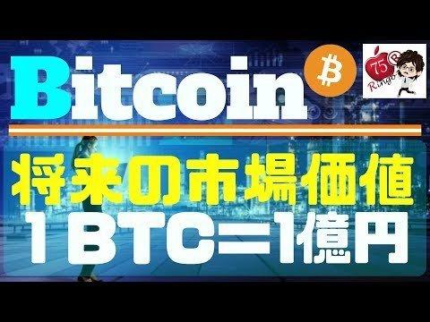 test ツイッターメディア - 【暗号資産】将来は1BTC=1億円?1satoshi=1円? ビットコインは世界金融を変える!? https://t.co/GAw27LaZiV https://t.co/iaVZGMEBV6