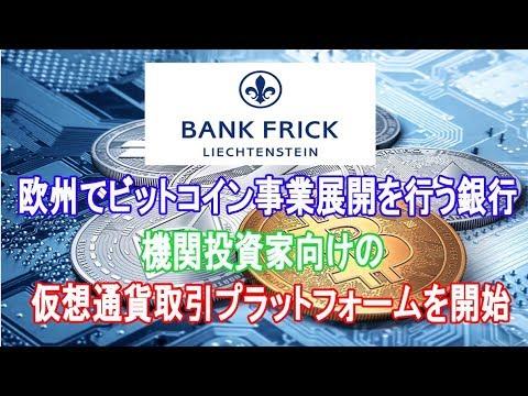 test ツイッターメディア - 欧州でビットコイン事業展開を行う銀行、機関投資家向けの仮想通貨取引プラットフォームを開始https://t.co/xX3R8DPoQi https://t.co/mY15etAs2K