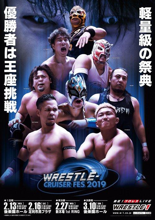 Image result for jiro wrestle-1
