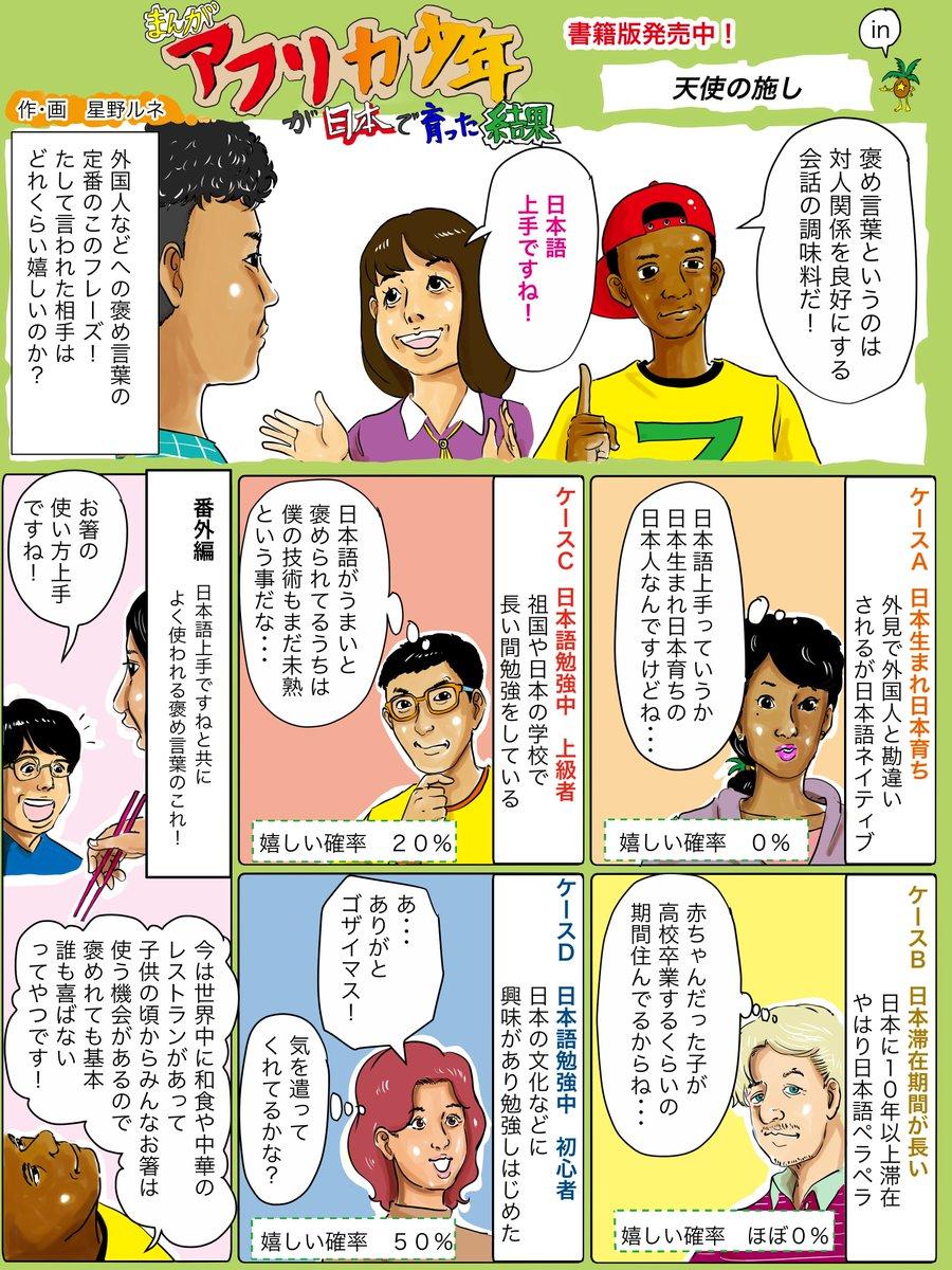 [閒聊] 外國人並不是被稱讚日文很好就會高興 - ACG板 - Disp BBS