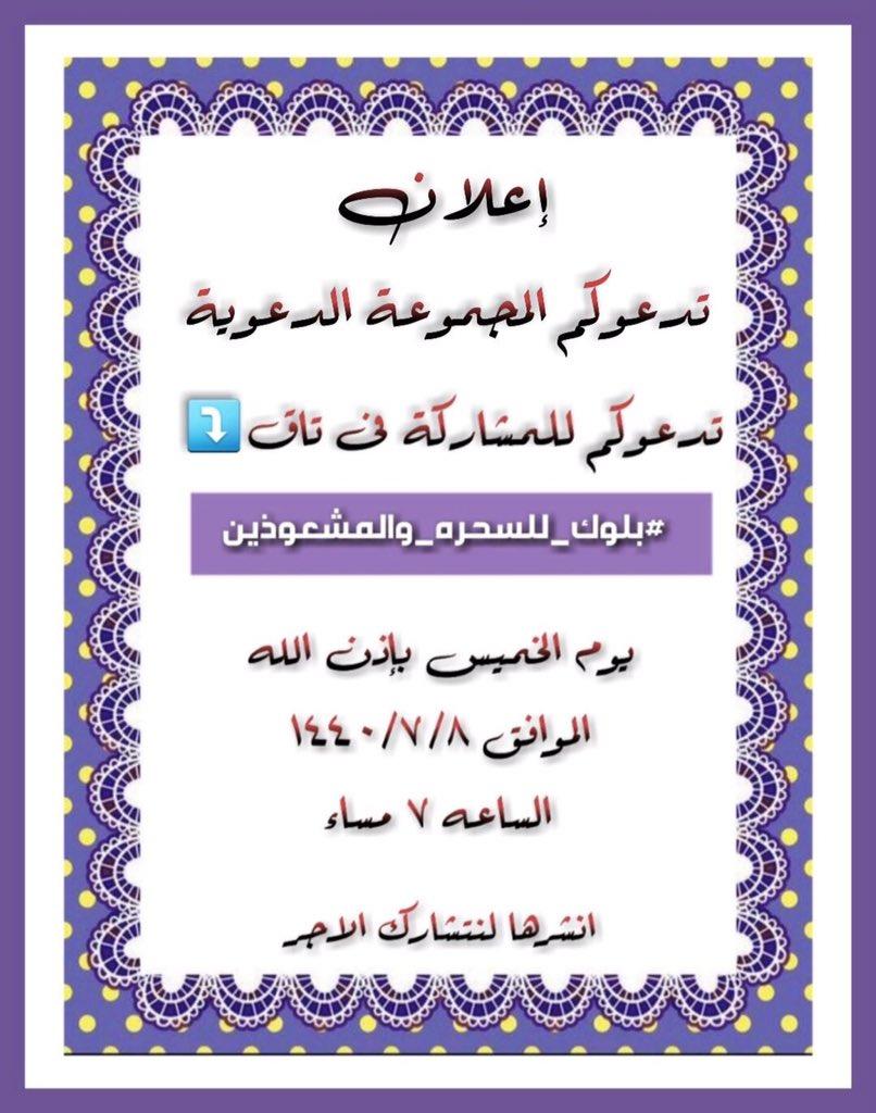 السلام عليكم ورحمه الله وبركاته أنشر تؤجر بإذن الله تعالى