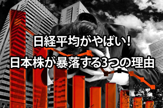 test ツイッターメディア - 日経平均がやばい!日本株が暴落する3つの理由:コラムhttps://t.co/OzqSZdk1OR#日経平均 #やばい #暴落 https://t.co/hlx4KovAHS
