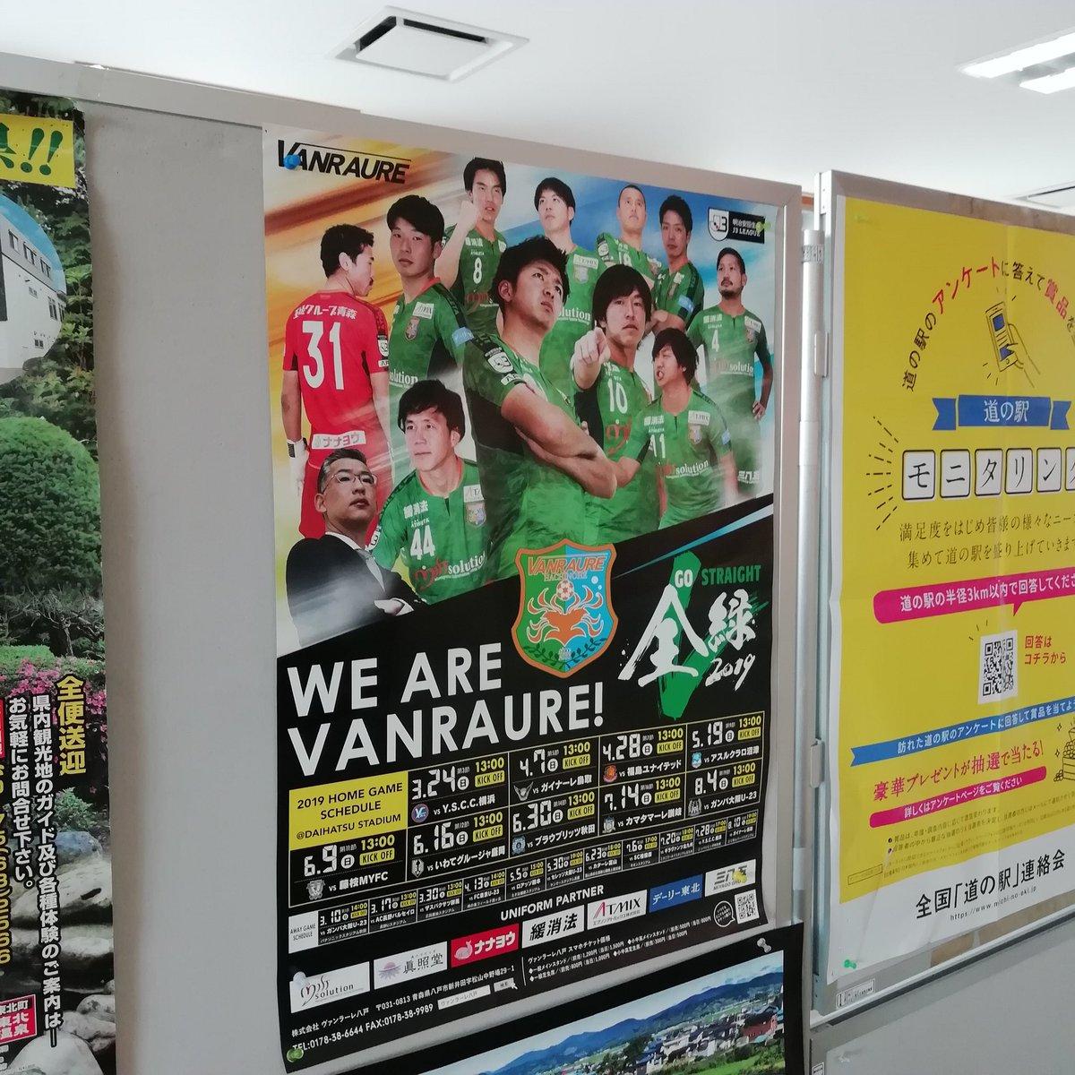 test ツイッターメディア - 小川原湖の道の駅に貼ってました! 明日は、皆で応援に行こう!🎶 https://t.co/58NB43MEUA