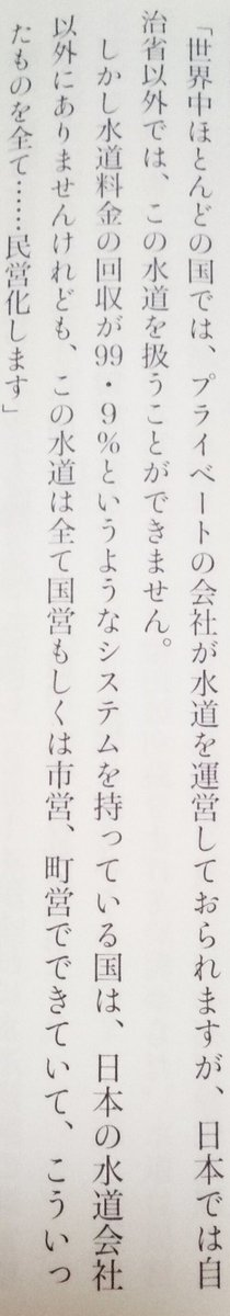 test ツイッターメディア - 麻生太郎 水道民営化 https://t.co/DoxxVUD5Bq