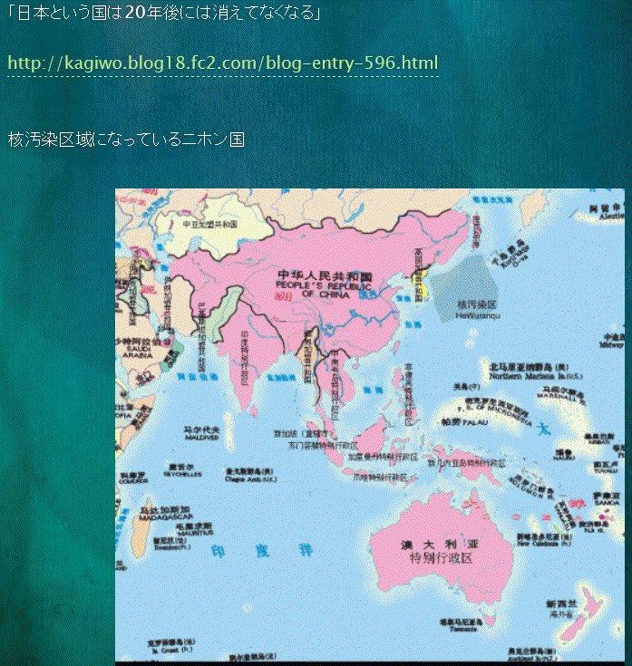 test ツイッターメディア - ❶日本という国は20年後には消えてなくなる 李鵬首相中国外務省から流出した『2050年の国家戦略』地図を紹介します何故か、日本は全域は核汚染地域に指定されている事である当初、核戦争によるものであるのかと推測したが福島の発電所の破壊工作による核爆発をみているとhttps://t.co/2BO9tWsxu2 https://t.co/IJv9fGyI7U