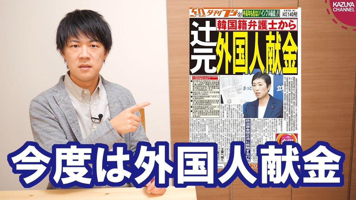 test ツイッターメディア - @YES777777777 辻元清美が1870万円の秘書給与を騙し取ったとして逮捕され、有罪判決を受けたy時のことを思い出した。辻元から比べると桜田義孝の失言などまだ可愛いもんだ。悪いねぇ、この辻元清美‼ https://t.co/z0u7F215qD