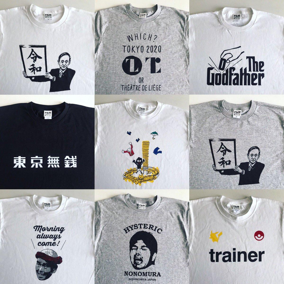 test ツイッターメディア - 今日のプリント。あと20日で!#令和、東京五輪盗作エンブレム、GoodFather、東京無銭、ちびくろさんぼは黒人差別じゃない!、尾畠さん、#HYSTERIC 野々村@兵庫、ポケモントレーナー。#大分、#島根、#東京、#渋谷、#八王子 に発送しました。#吉祥寺 #Tシャツ #ピーアンドエム #jijit #smalldesign https://t.co/NYDegemyzi