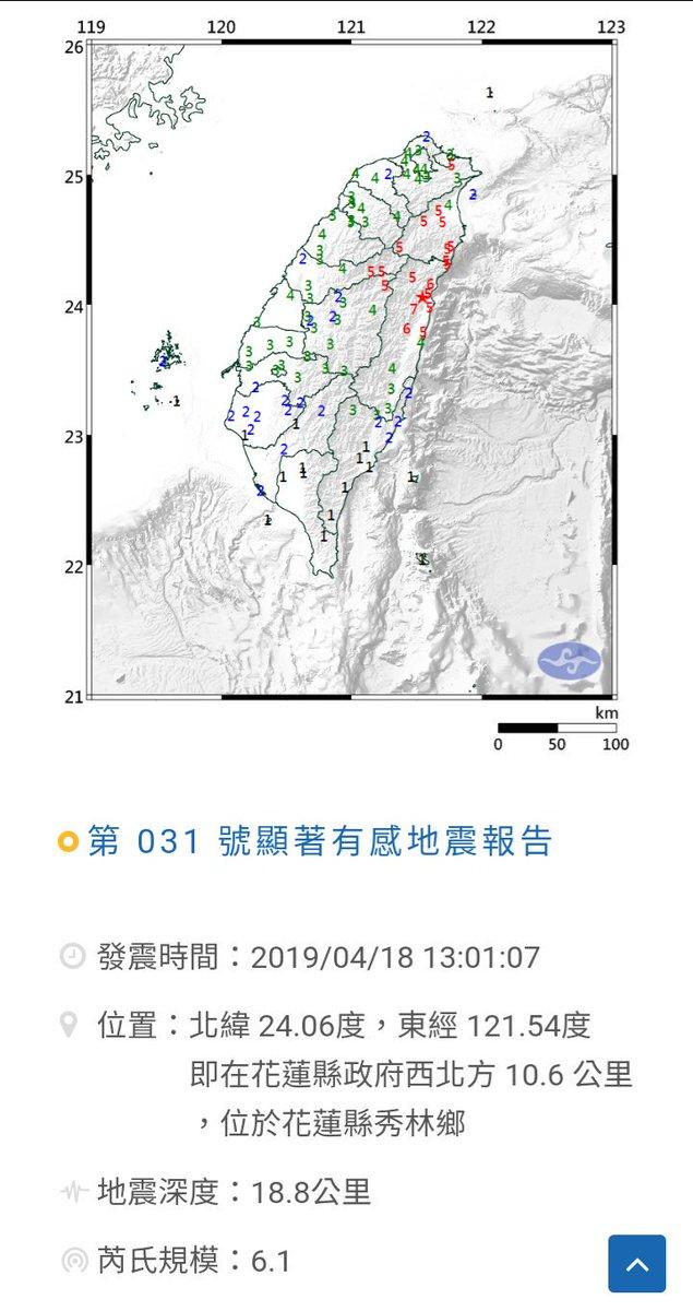 test ツイッターメディア - 皆さんは大丈夫ですか。大家還好嗎?#花蓮 #台湾 #地震 https://t.co/pWC1huxG68
