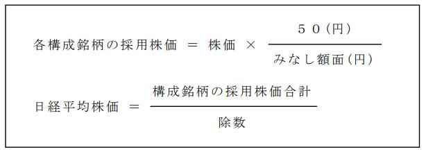 test ツイッターメディア - 日経平均の算出方法、意外とシンプルだ。|日経平均株価 算出要領 - 株式会社日本経済新聞社(2017年7月18日作成) https://t.co/INw5pMhslU https://t.co/7InbnBZOnn