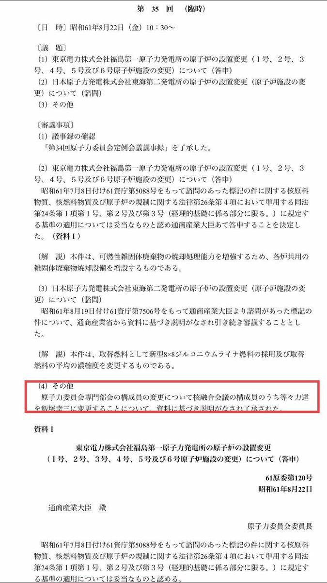 test ツイッターメディア - @jda1BekUDve1ccx 福島原発にも関わっている官僚様。 https://t.co/LLVU2om4Ib