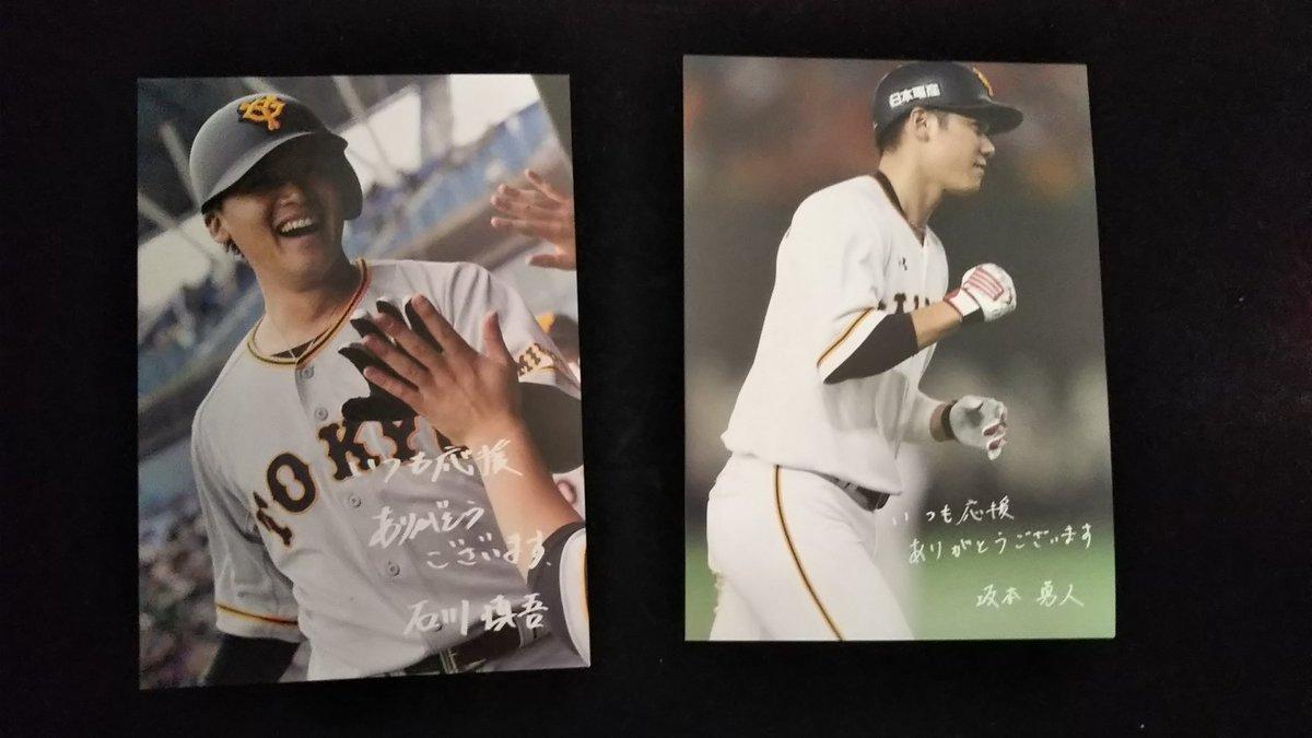 test ツイッターメディア - ポストカード💡 読売巨人ジャイアンツの石川慎吾さん☀️ 既に持っていた坂本勇人さんと合わせて2枚目のジャイアンツの選手のポストカード✋ 坂本勇人さんのポストカードを2枚持っていたので、同じく石川慎吾さんを2枚持っていた野球仲間とそれぞれ1枚を交換した🎵 https://t.co/GSdlYwFhsN