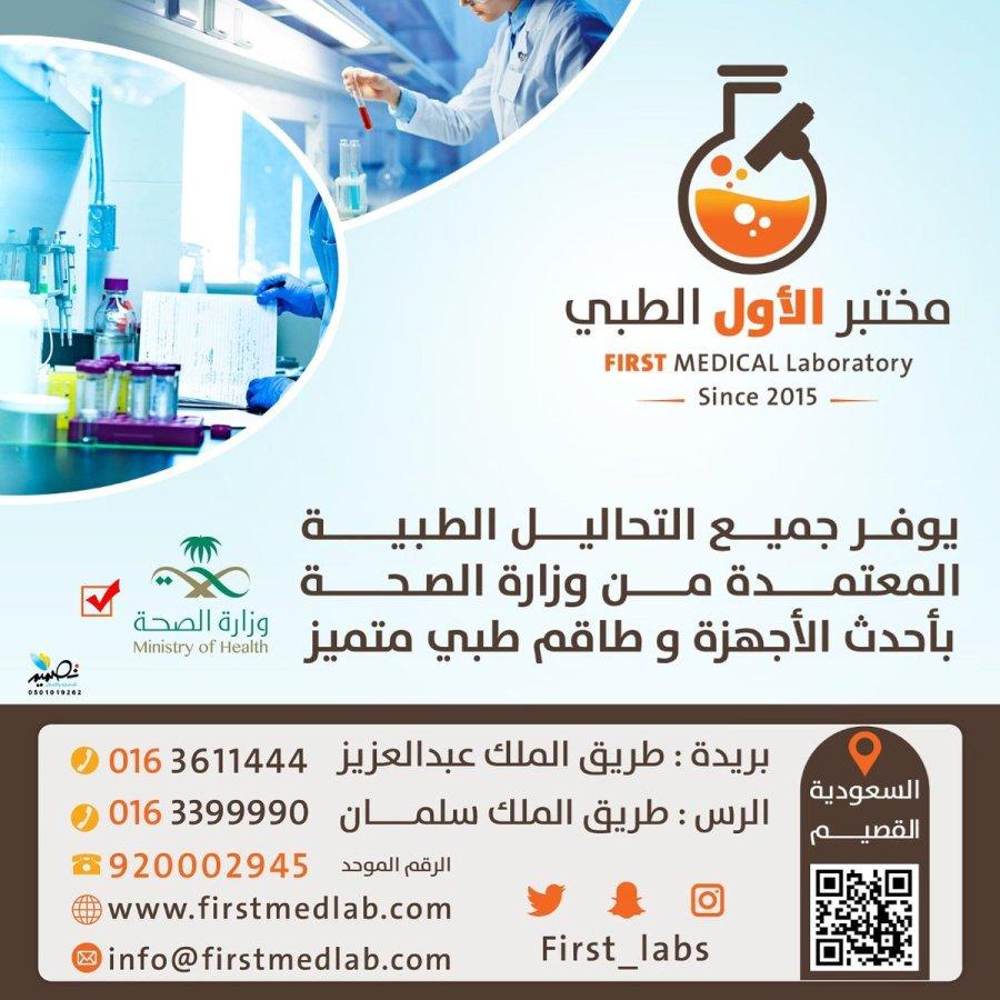مختبر الأول الطبي At Firstlabs Twitter