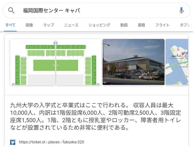 test ツイッターメディア - 福岡国際センターは大相撲九州場所(11月場所)が毎年開催されている場所です https://t.co/lkIwcg9LGD