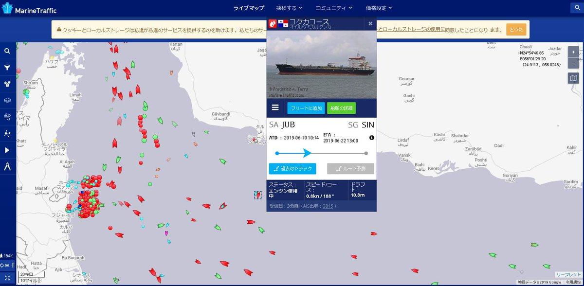 test ツイッターメディア - 被弾したタンカー「Kokuka Courageous」は、現在漂流してるみたい。近くにタグボートも居るから曳航の準備中かな?#国華 #ホルムズ #イラン #アメリカ #日本 https://t.co/nLTGBcJ1Mn