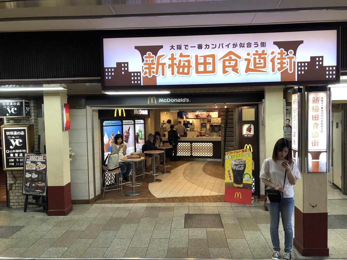 75+ 新 梅田 食道 街 おすすめ - 場所と食品の推薦