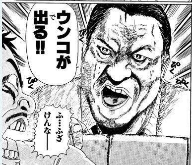"""熊 on Twitter: """"アントニオ猪木議員見ると先に浦安鉄筋家族のウンコ ..."""