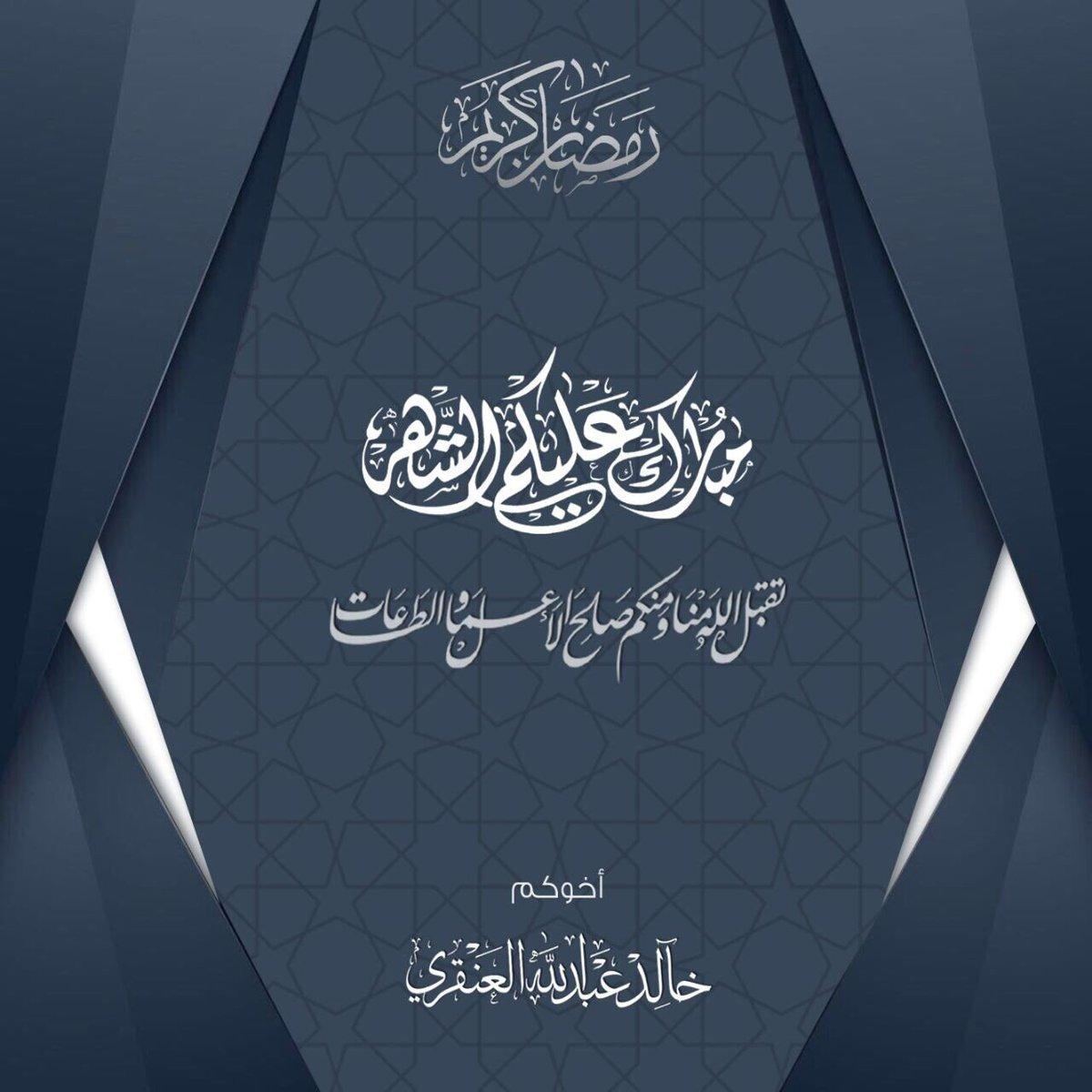 خالد عبدالله العنقري On Twitter