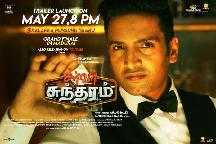 Server Sundaram Movie Poster