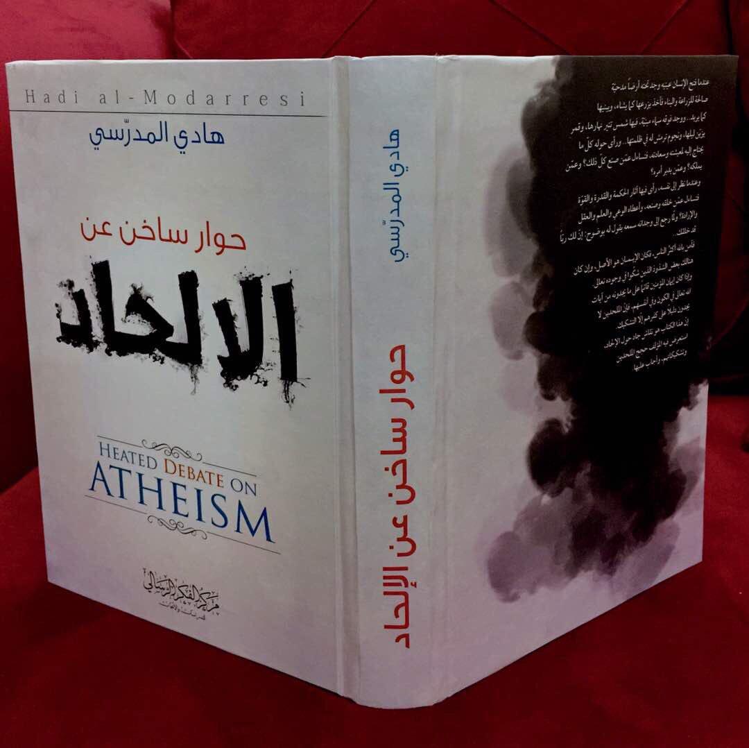 السيد هادي المدرسي On Twitter قريبا صدور كتاب حوار ساخن عن