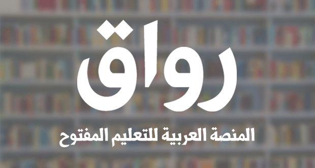 رواق: المنصة العربية للتعليم المفتوح