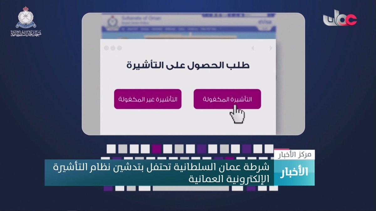 الفيزا الالكترونية شرطة عمان السلطانية by Al Wisal 96.5FM on ...